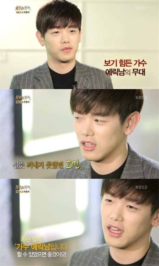 불후의 명곡 에릭남 / 사진=KBS2 불후의 명곡 에릭남 방송캡처