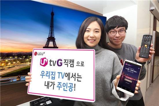 LGU+, IPTV로 방송할 수 있는 'tvG 직캠' 출시