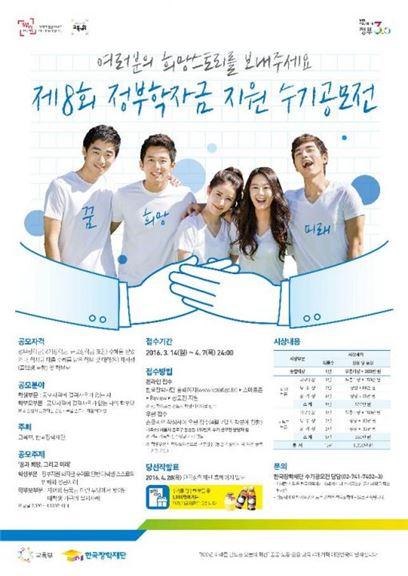 정부학자금 수혜 학생·학부모 수기 공모