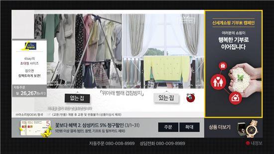 신세계TV쇼핑, 기부미 캠페인 론칭