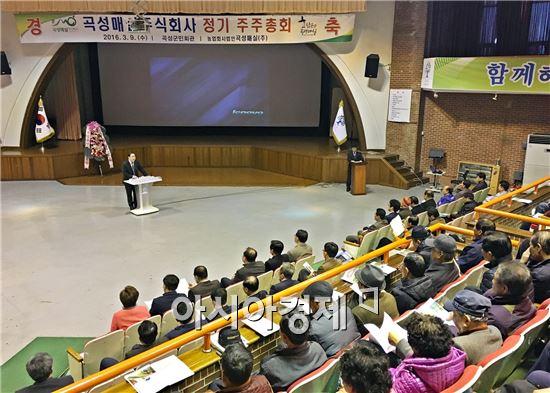 곡성매실 재배농가의 자생조직인 농업회사법인 곡성매실(주)가 지난 9일 곡성군민회관 열린마당에서 제1기 정기 주주총회를 개최했다.