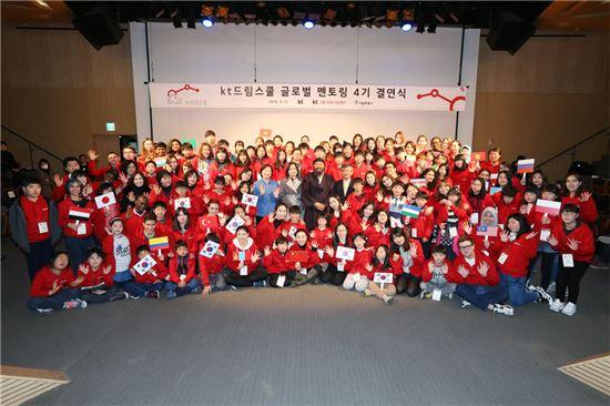 KT, 드림스쿨 글로벌 멘토링 4기 결연식