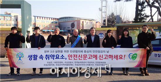 곡성군(군수 유근기)은 지난 11일 곡성 중앙초등학교에서 '개학기 안전문화 캠페인'을 전개했다.