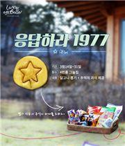 """라비에벨 """"응답하라 1977"""""""