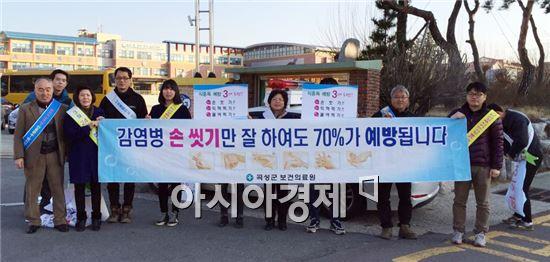 곡성군(군수 유근기)은 지난 11일 감염병 예방을 위해 '손씻기 365일' 홍보 캠페인을 실시했다.
