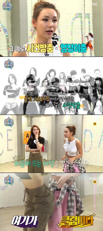 사진= MBC '마이 리틀 텔레비전' 방송화면 캡처