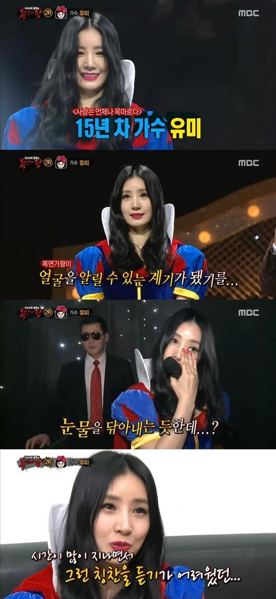 사진= MBC '복면가왕' 방송화면 캡처