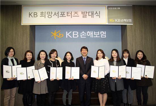 KB손보, 'KB 희망 서포터즈' 7기 발대식 개최