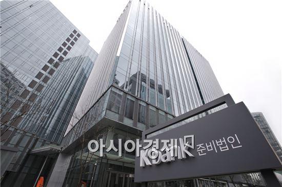 K뱅크 준비법인, 광화문 사옥 첫 출근