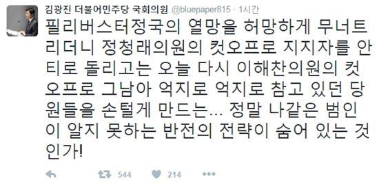 김광진 더불어민주당 의원. 사진 = 김광진 더불어민주당 의원 트위터