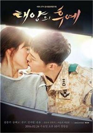 드라마 '태양의 후예' 포스터. 사진 =  KBS2 '태양의후예' 제작사 태양의 후예 문화산업전문회사 & NEW