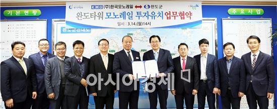 완도군(군수 신우철)은 14일 한국모노레일(주)과 '완도타워 모노레일 민간투자'에 관한 업무협약을 체결했다.