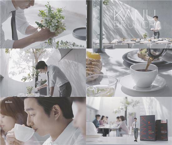 동서식품 카누, 신규 광고 '브런치편' 공개
