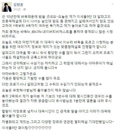 '이세돌 알파고 5국' 해설, 가수 김장훈. 사진 = 김장훈 페이스북 캡처