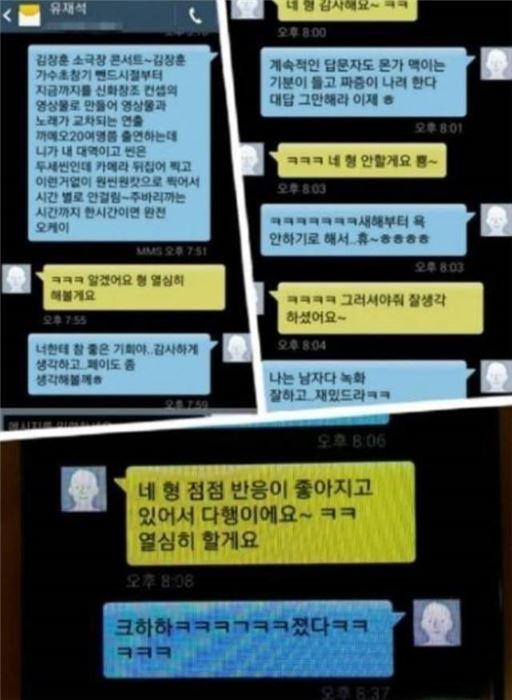 김장훈 유재석 문자. 사진=김장훈SNS