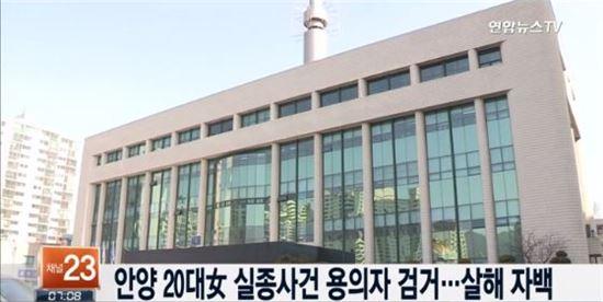 20대 동거녀 살해 후 암매장. 사진=연합뉴스TV 캡처