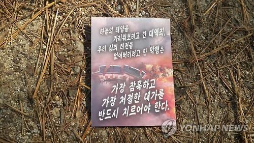 관악산서 북한 삐라 발견. 사진=연합뉴스