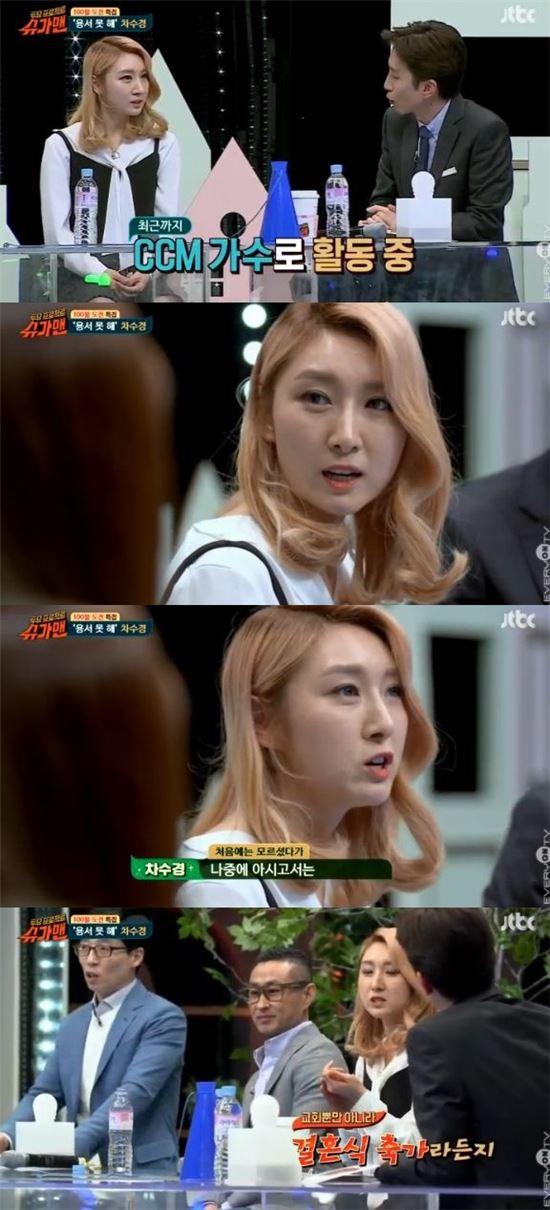 사진= JTBC '투유 프로젝트-슈가맨' 캡처