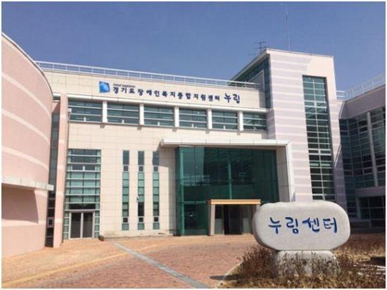 경기도 장애인복지종합지원센터