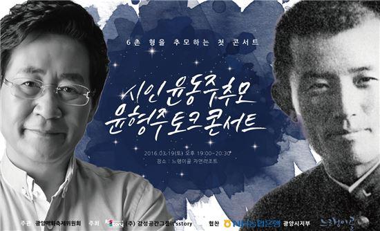 윤형주의 '윤동주를 추모하는 토크콘서트'…19일 광양 느랭이골