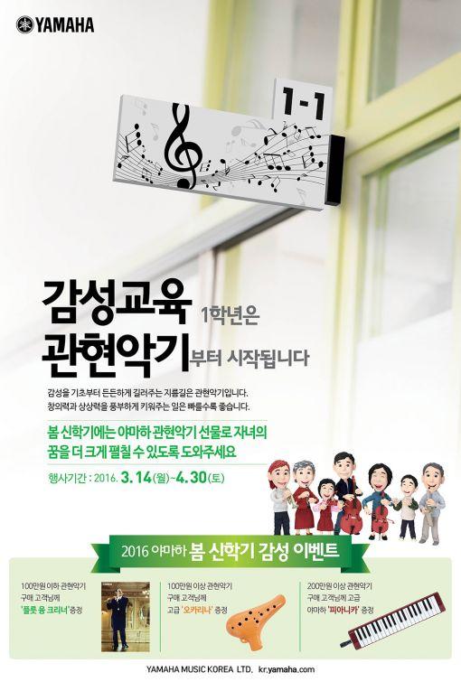 야마하뮤직, 관현악기 '봄 신학기 감성 이벤트' 실시
