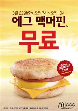 맥도날드, 22일 '에그 맥머핀 40만개' 무료 제공
