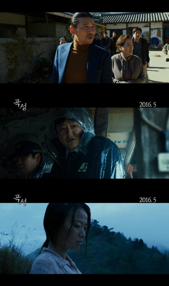 곡성 황정민 곽도원 천우희 / 사진=영화 곡성 티저 예고편 캡처