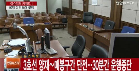 3호선 단전으로 일시 운행 중단. 사진=연합뉴스TV 방송화면 캡처.
