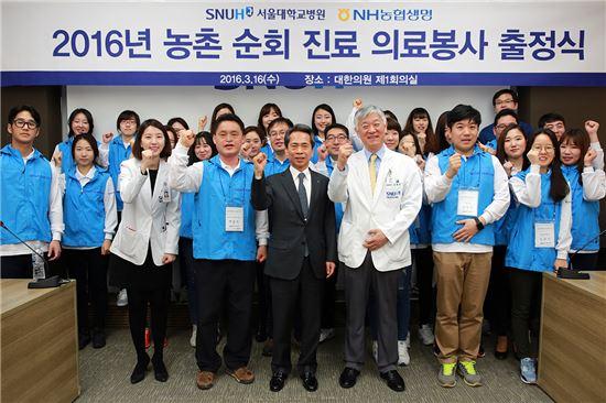농협생명-서울대병원, 농촌 의료봉사단 출정식