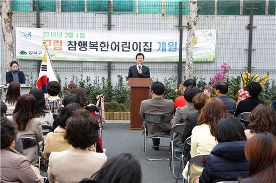 박겸수 강북구청장 개원식 인사말