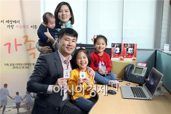 롯데하이마트, 임직원 가족 초청 '오픈 오피스' 행사