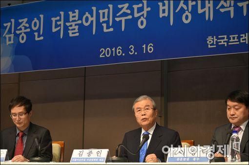 [포토]기조연설하는 김종인 더민주 대표