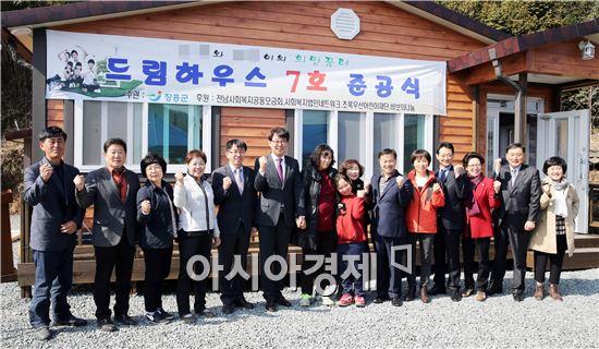 장흥군(군수 김성)은 지난 15일 장동면 한 마을에서 '드림하우스 7호'준공식을 가졌다.