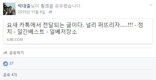 박대출 의원 일베 의혹 사진=박대출 의원 페이스북 캡처