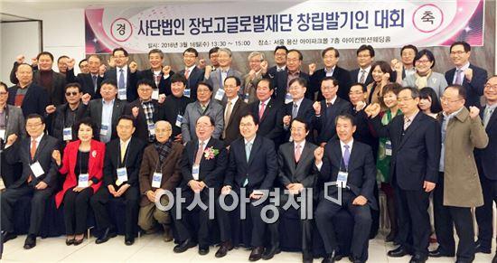 사단법인 장보고글로벌재단 창립발기인대회가 16일  서울시 용산역에 있는 현대아이파크몰에서 개최됐다.