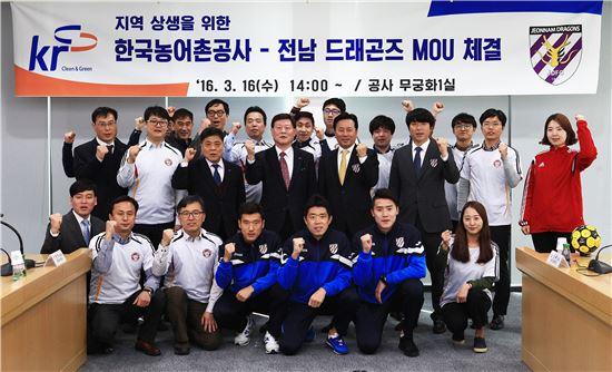 이상무 한국농어촌공사 사장(가운데줄 왼쪽 세번째)은 16일 박세연 전남드레곤즈 사장(가운데줄 왼쪽 네번째)과 지역사회 상생을 위한 업무협약을 체결했다.