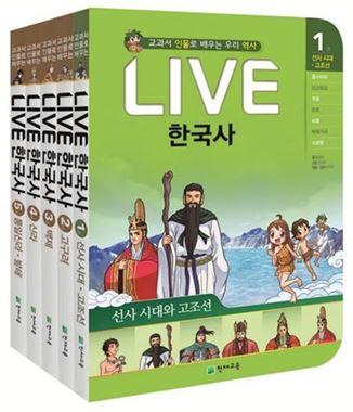 천재교육, 초등 역사 학습만화 'LIVE 한국사' 출간