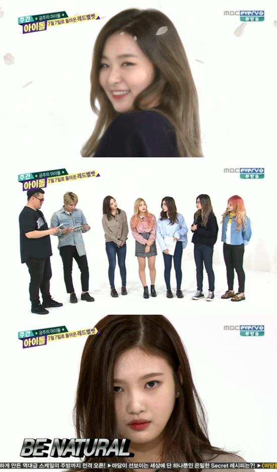 레드벨벳 슬기. 사진=MBC에브리원 '주간아이돌' 방송화면 캡처
