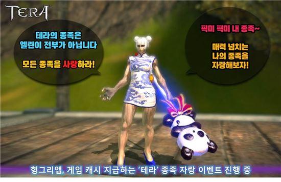 헝그리앱, 게임 캐시 지급하는 '테라' 종족 자랑 이벤트 진행 중