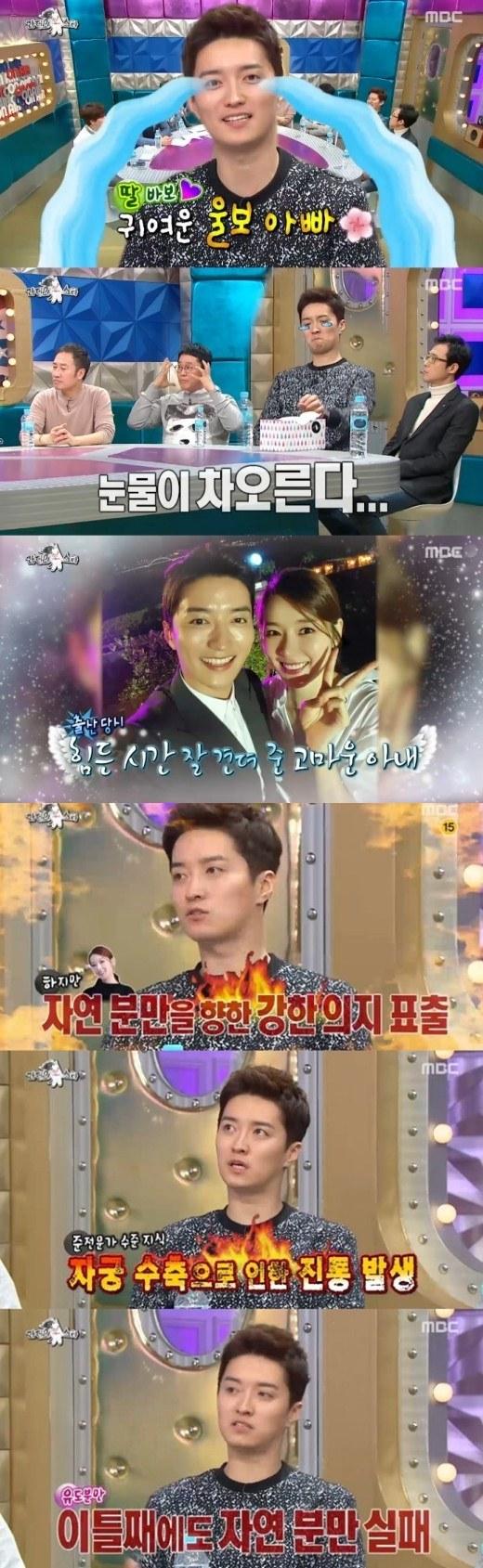 사진=MBC '라디오 스타' 캡처