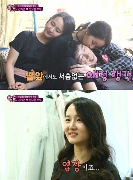 임요환 김가연 부부와 큰 딸 임서령씨. 사진=SBS '한밤의 TV 연예' 방송캡처