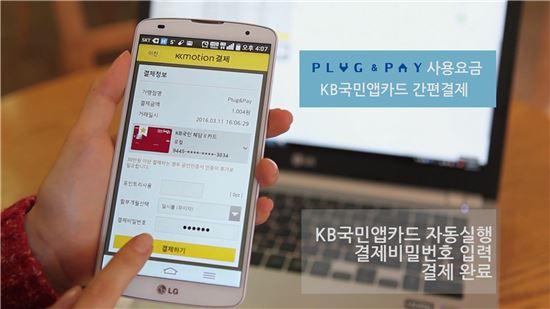지오라인 KB국민앱카드 간편결제