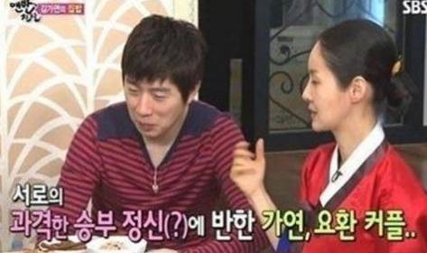 전 프로게이머 임요환, 배우 김가연 부부. 사진 = SBS 방송화면 캡처