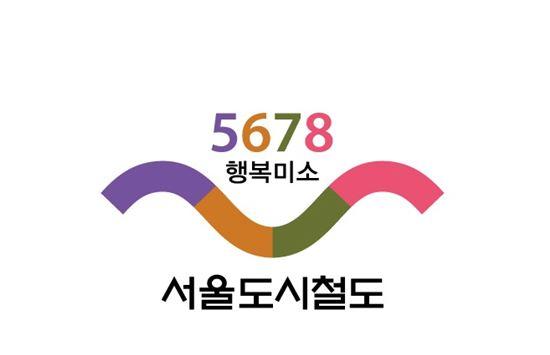 서울도시철도공사
