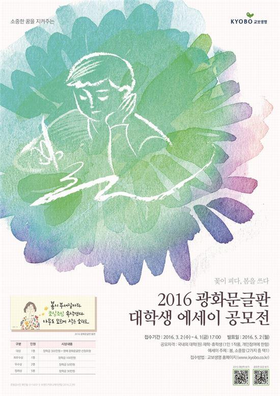 교보생명, 대학생 에세이 공모전 개최