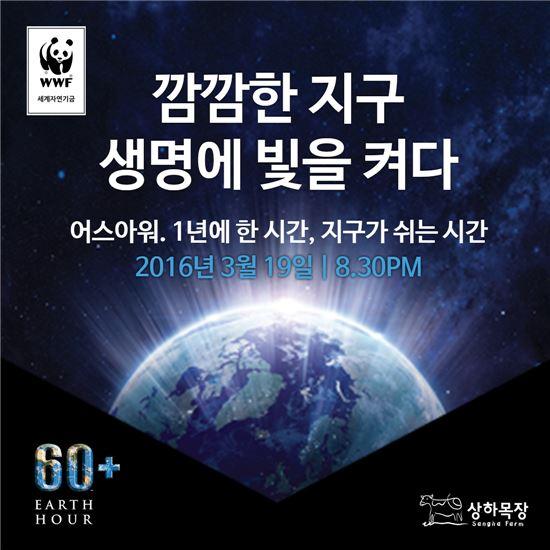 매일유업 상하목장, '지구촌 전등끄기' 캠페인 참여