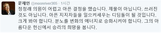 """문재인 """"정청래, 총선 승리 제물 아닌 디딤돌"""""""