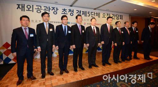 [포토]재외공관장 초청 경제5단체 오찬간담회