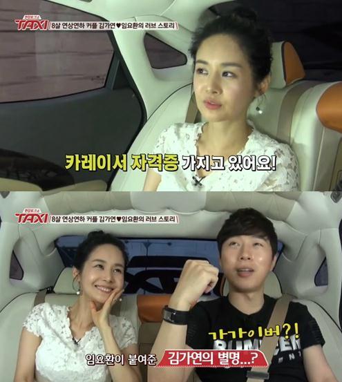 김가연, 임요환. 사진=tvN '현장토크쇼 택시' 방송캡처