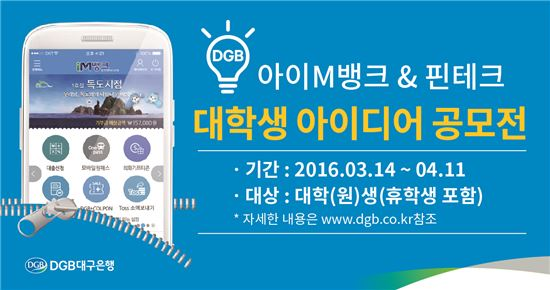 DGB대구銀, 아이M뱅크·핀테크 아이디어 공모전 개최